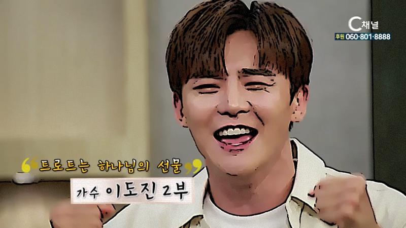힐링토크 회복 488회 트로트는 하나님의 선물 - 가수 이도진 2부