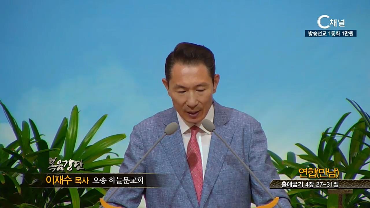 오송하늘문교회 이재수 목사 - 연합(만남)