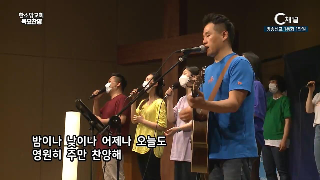 한소망교회 목요찬양 62회