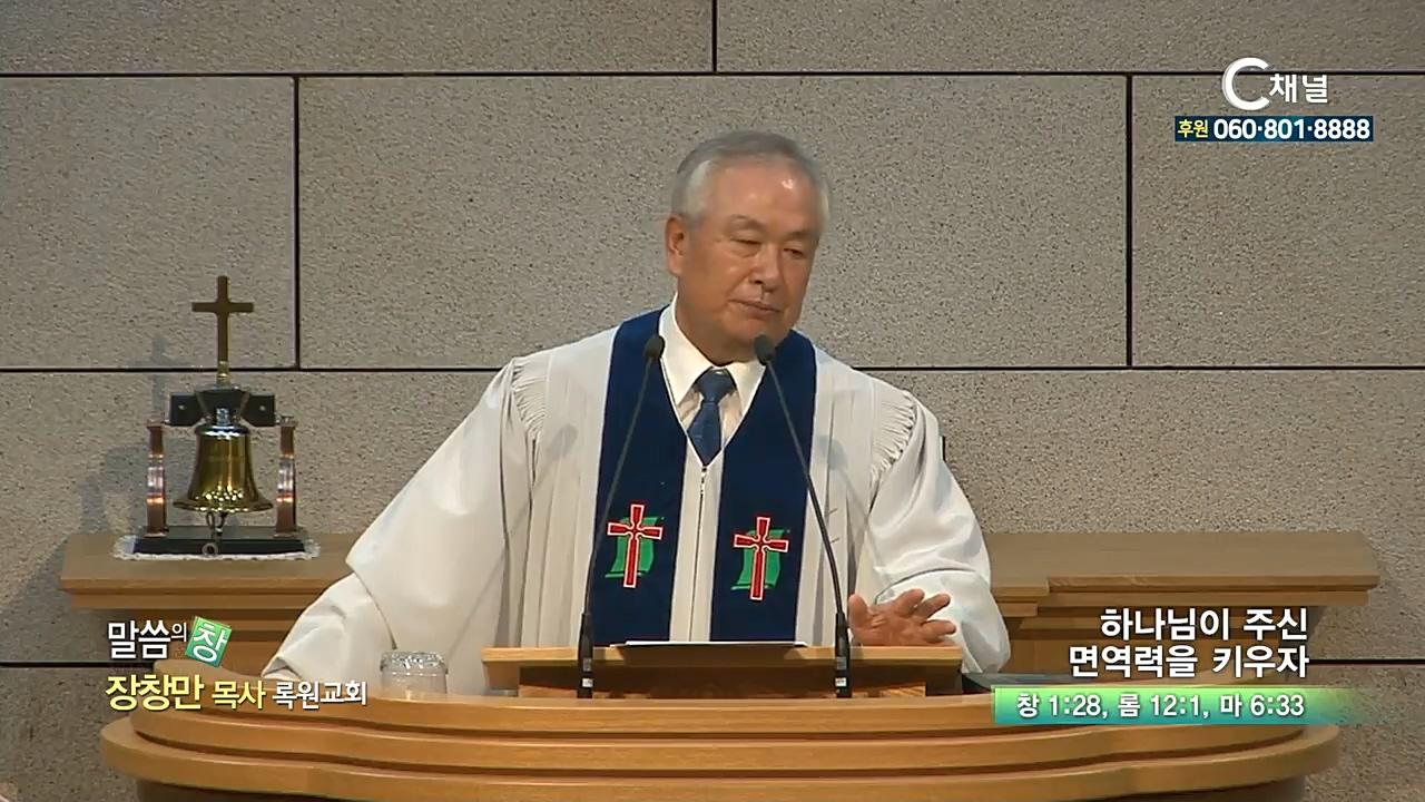 록원교회 장창만 목사 - 하나님이 주신 면역력을 키우자
