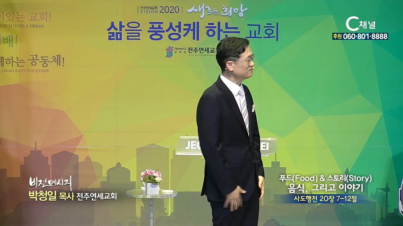전주연세교회 박청일 목사 - 푸드(Food) & 스토리(Story) 음식, 그리고 이야기