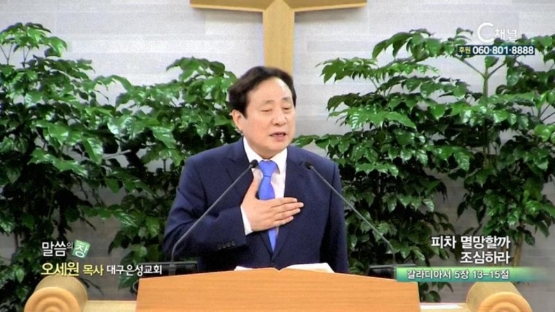 대구은성교회 오세원 목사 - 피차 멸망할까 조심하라