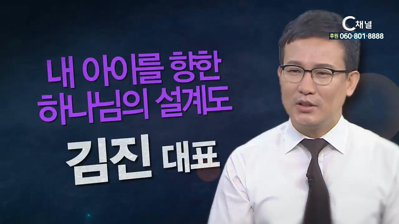힐링토크 회복 플러스 208회 : 내 아이를 향한 하나님의 설계도 - 김진교육개발원 김진대표