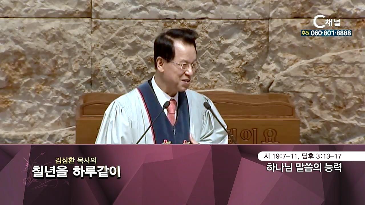 김삼환 목사의 칠 년을 하루같이 65회