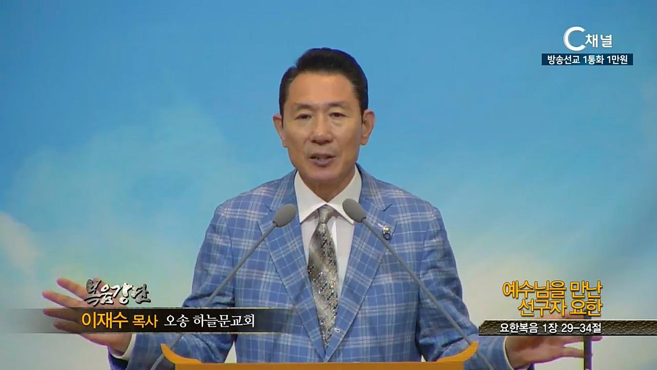 오송하늘문교회 이재수 목사 - 예수님을 만난 선구자 요한