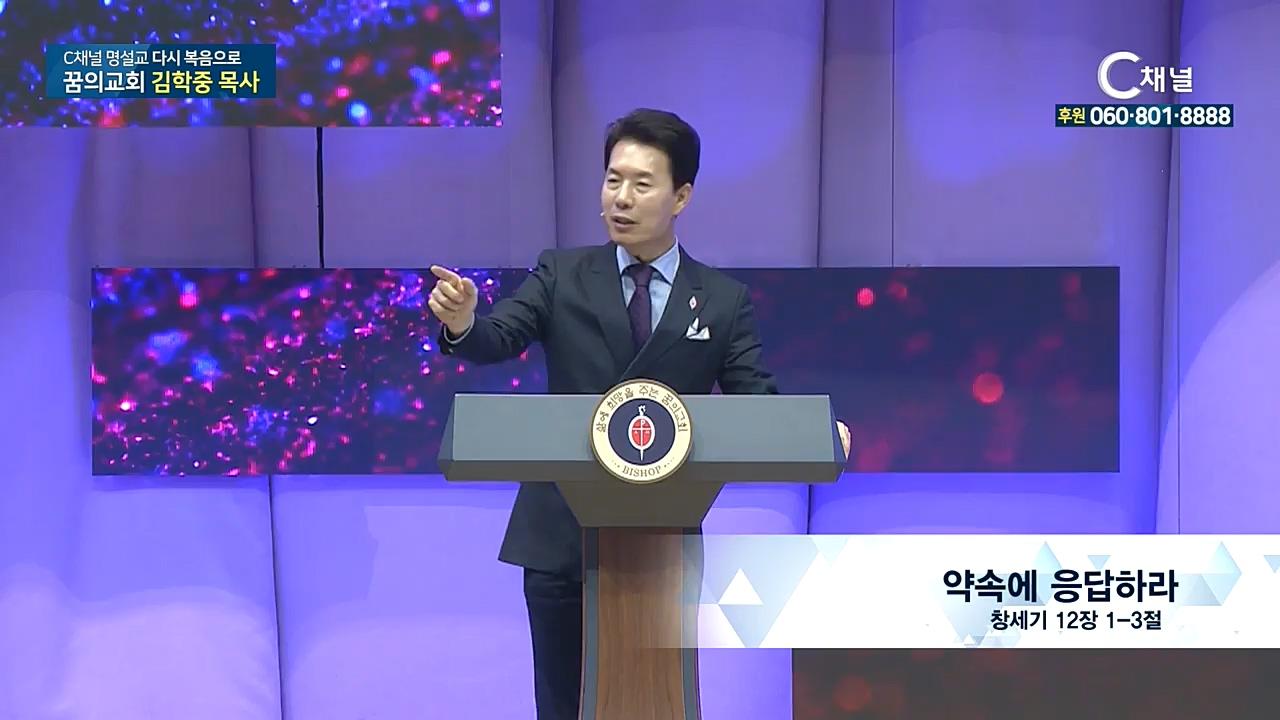 C채널 명설교 다시 복음으로 - 꿈의교회 김학중 목사 259회
