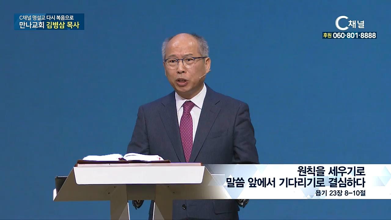 C채널 명설교 다시 복음으로 - 만나교회 김병삼 목사 218회