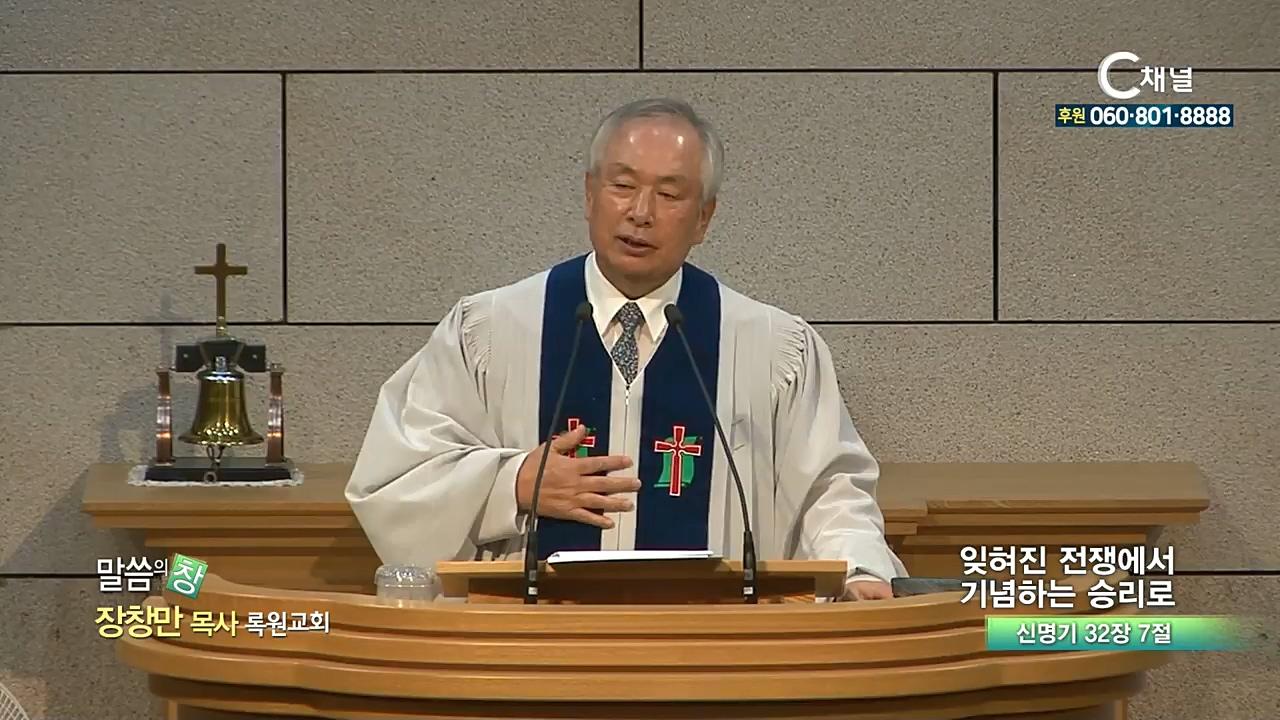 록원교회 장창만 목사 - 잊혀진 전쟁에서 기념하는 승리로