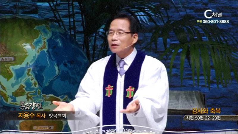 양곡교회 지용수 목사 - 감사와 축복