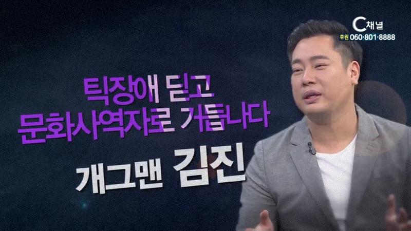 """힐링토크 회복 490회 """"틱장애 딛고 문화사역자로 거듭나다"""" - 개그맨 김진"""