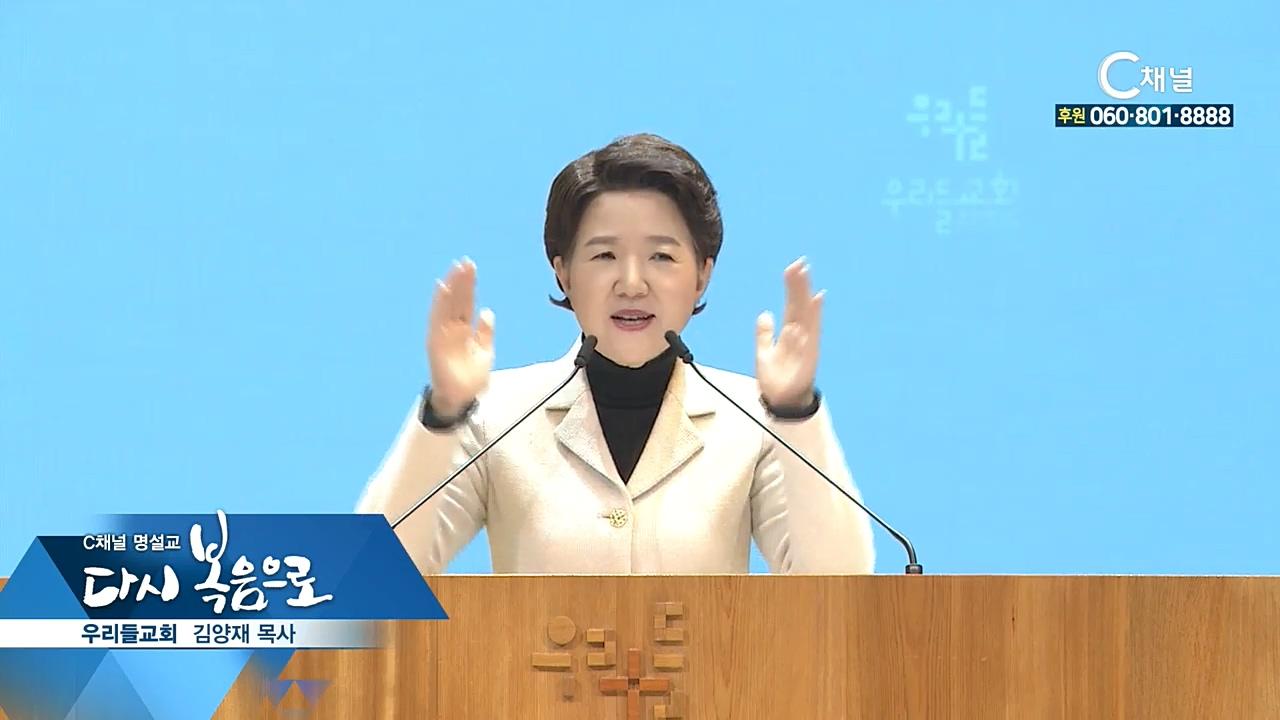 C채널 명설교 다시 복음으로 - 우리들교회 김양재 목사 260회