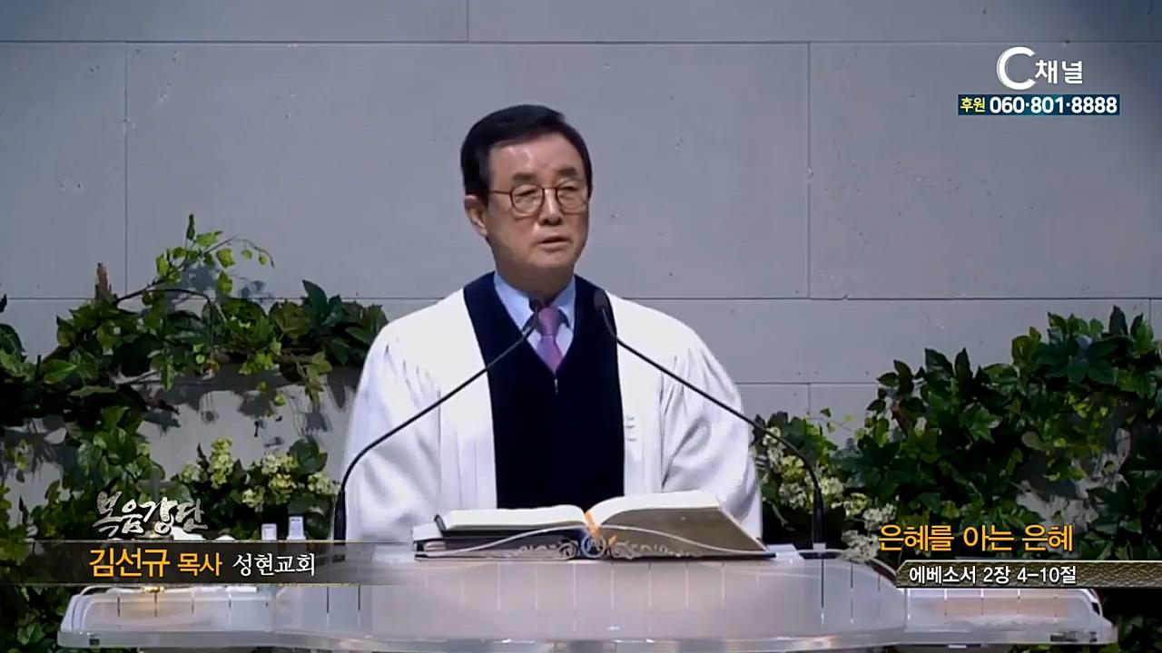 성현교회 김선규 목사 - 은혜를 아는 은혜