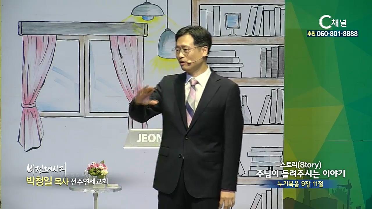 전주연세교회 박청일 목사 - 스토리(Story) 주님이 들려주시는 이야기