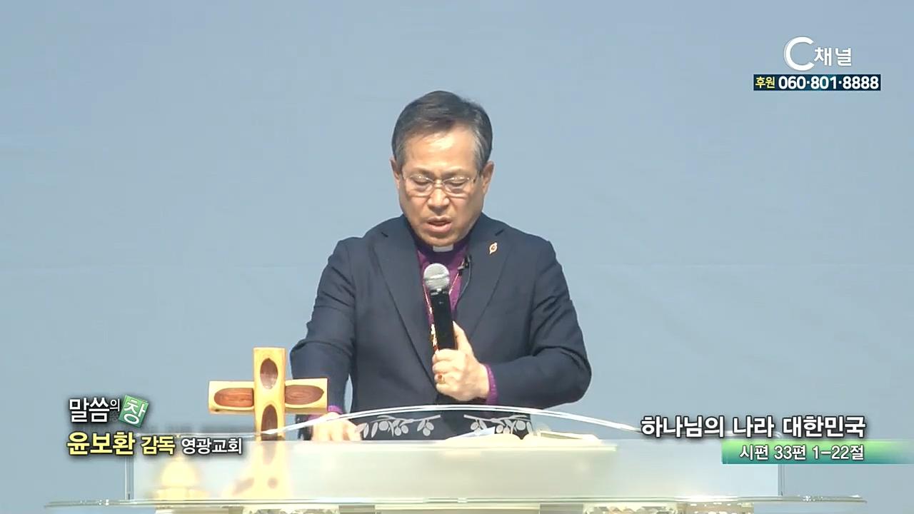 영광교회 윤보환 목사 - 하나님의 나라 대한민국