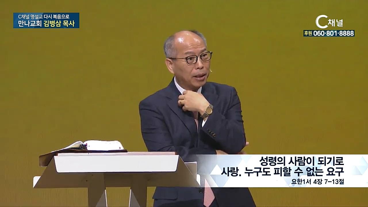C채널 명설교 다시 복음으로 - 만나교회 김병삼 목사 219회