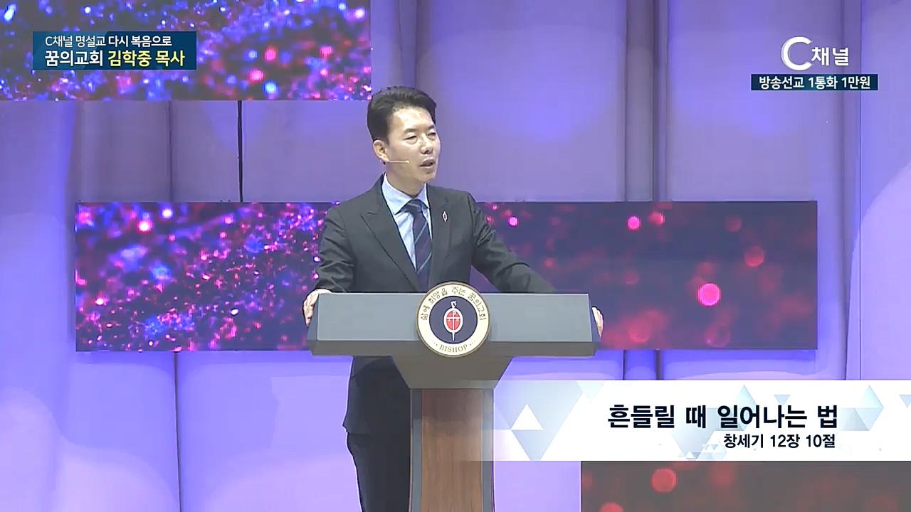 C채널 명설교 다시 복음으로 - 꿈의교회 김학중 목사 260회