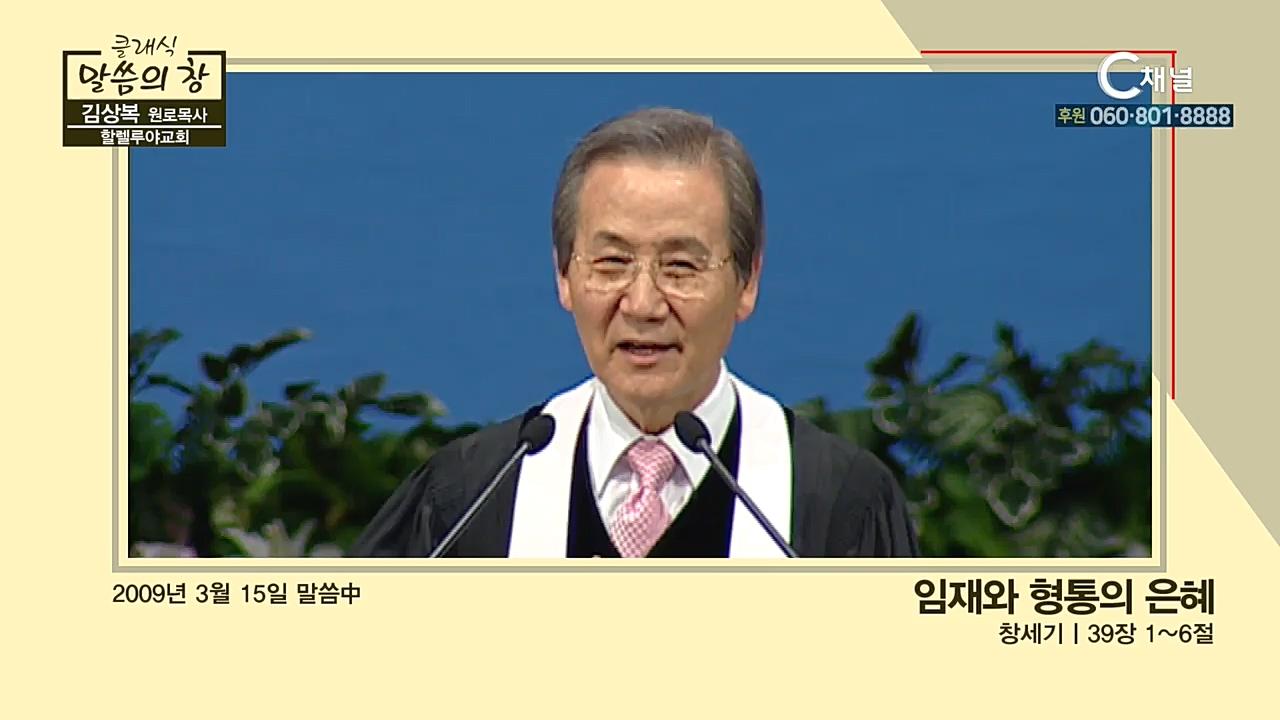 클래식 말씀의 창 - 김상복 원로목사 8회