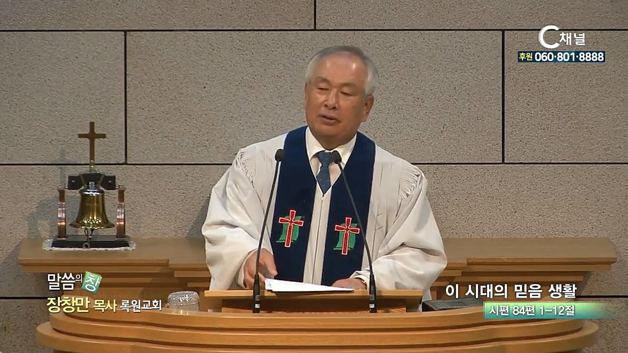 록원교회 장창만 목사 - 이 시대의 믿음 생활