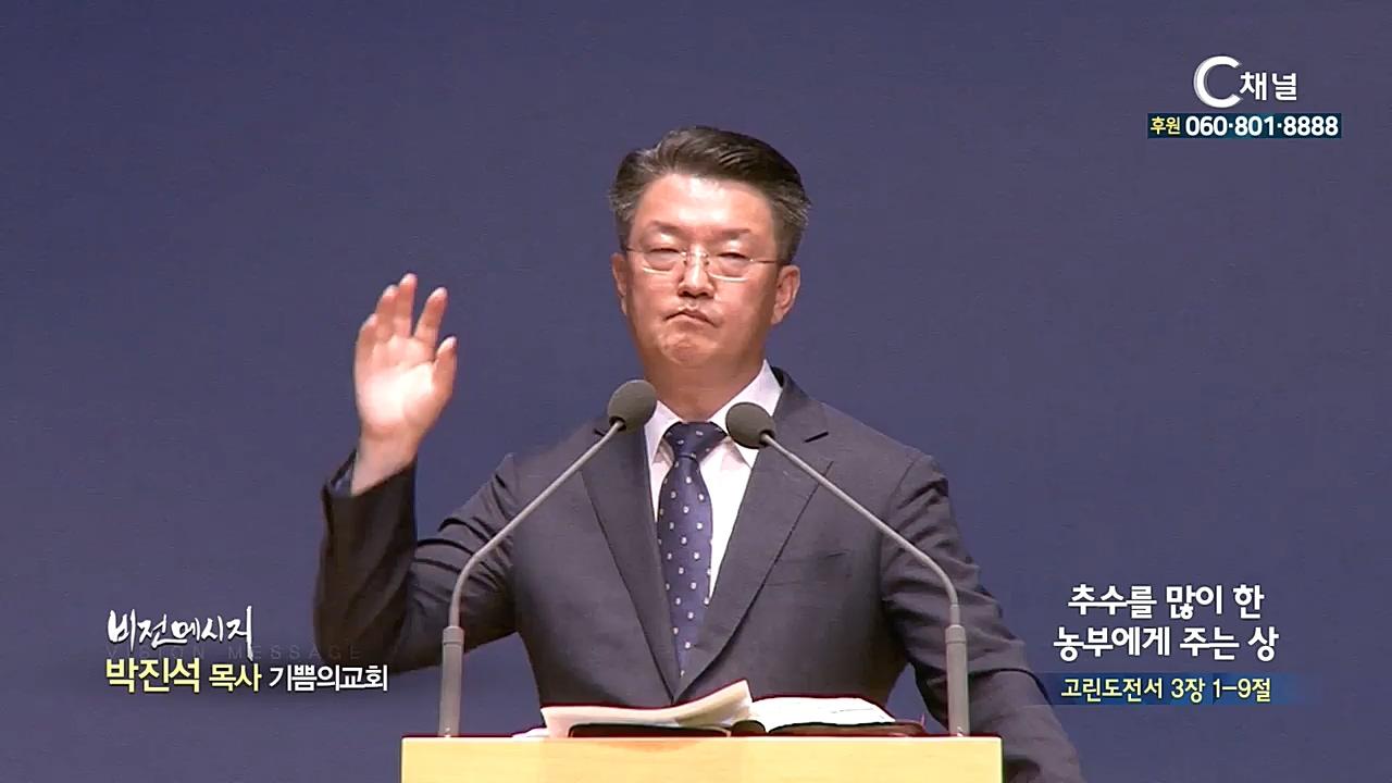 기쁨의교회 박진석 목사 - 추수를 많이 한 농부에게 주는 상