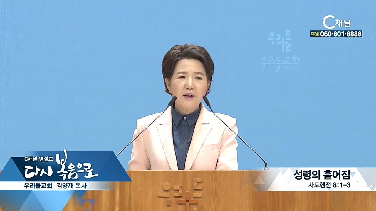 C채널 명설교 다시 복음으로 - 우리들교회 김양재 목사 261회