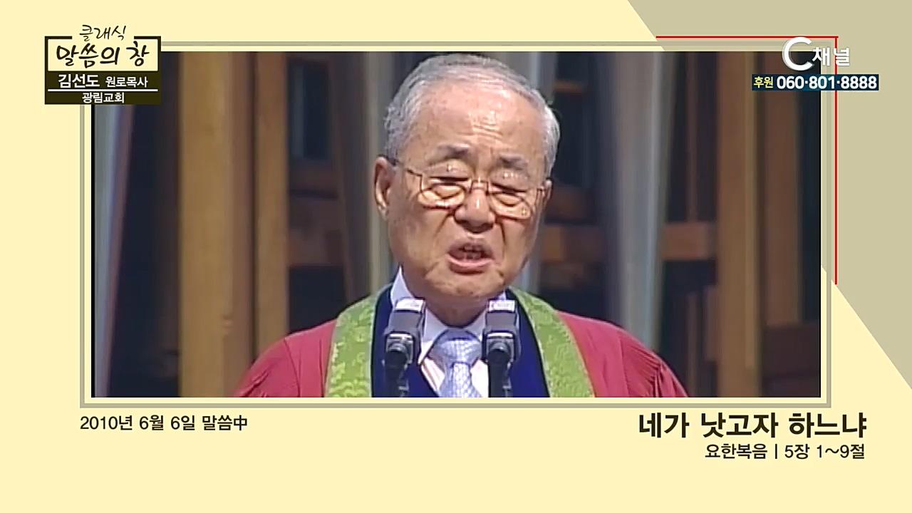 클래식 말씀의 창 - 김선도 감독 8회