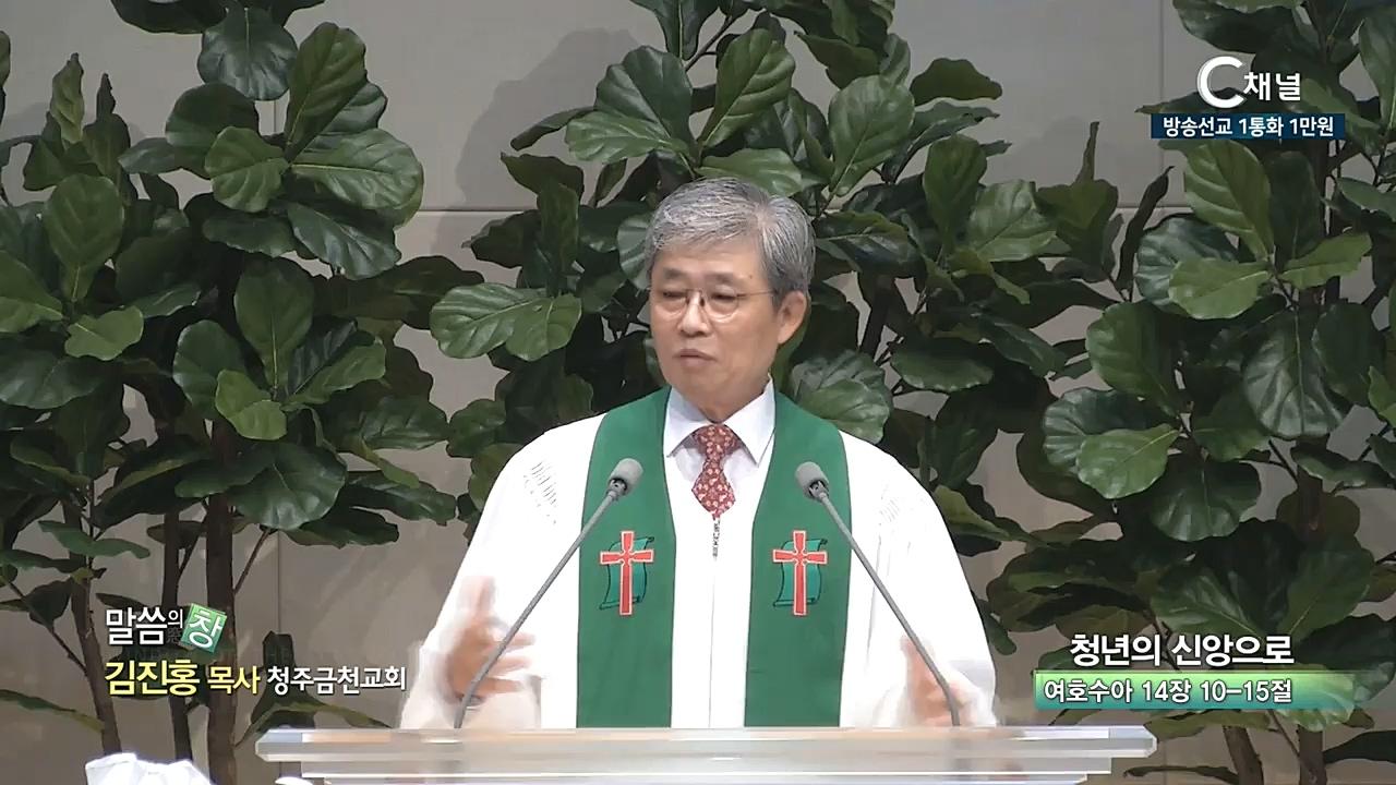 청주금천교회 김진홍 목사 - 청년의 신앙으로