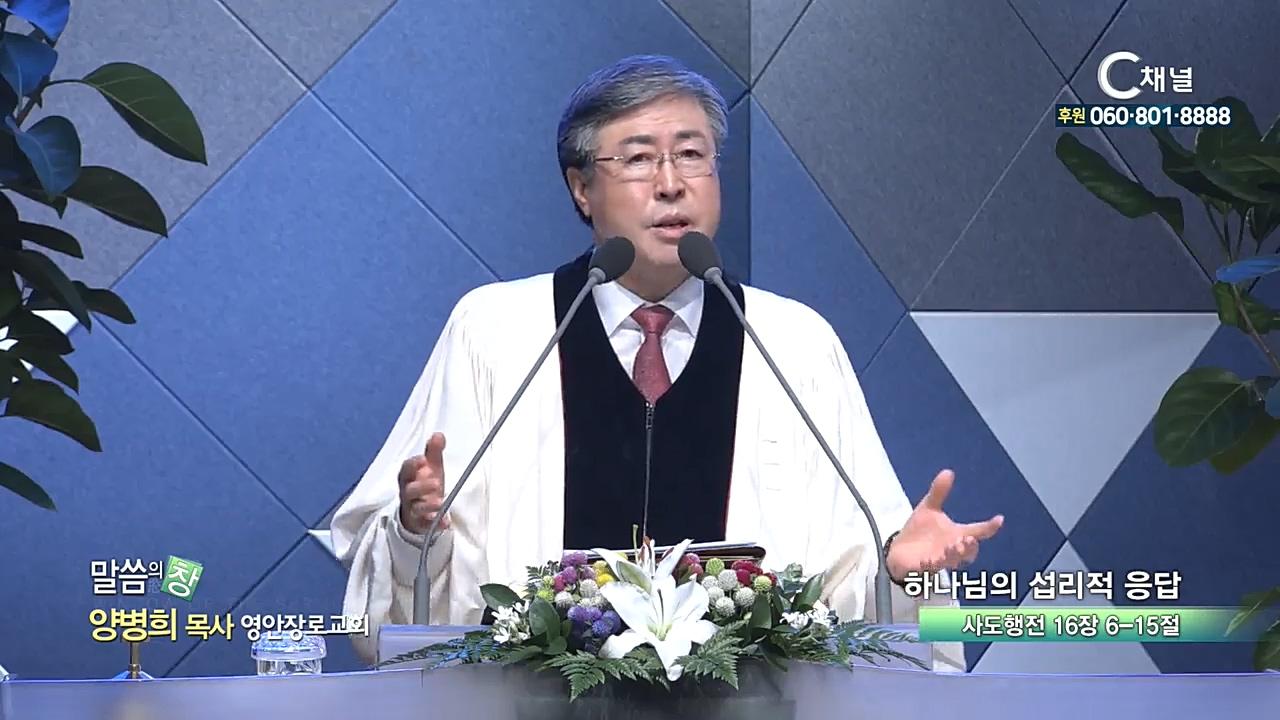 영안장로교회 양병희 목사 - 하나님의 섭리적 응답