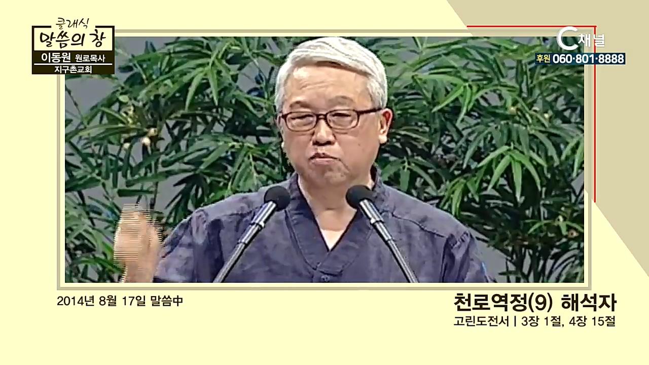 클래식 말씀의 창 - 이동원 원로목사 9회