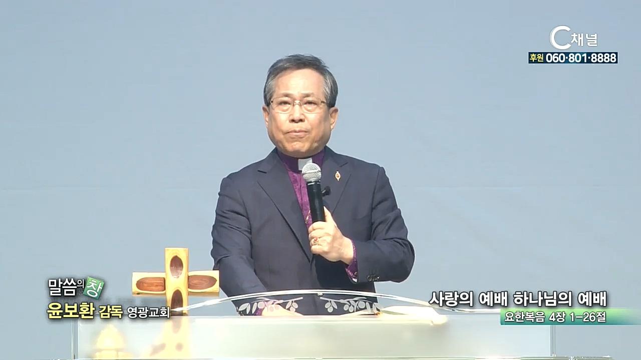 영광교회 윤보환 목사 - 사랑의 예배 하나님의 예배