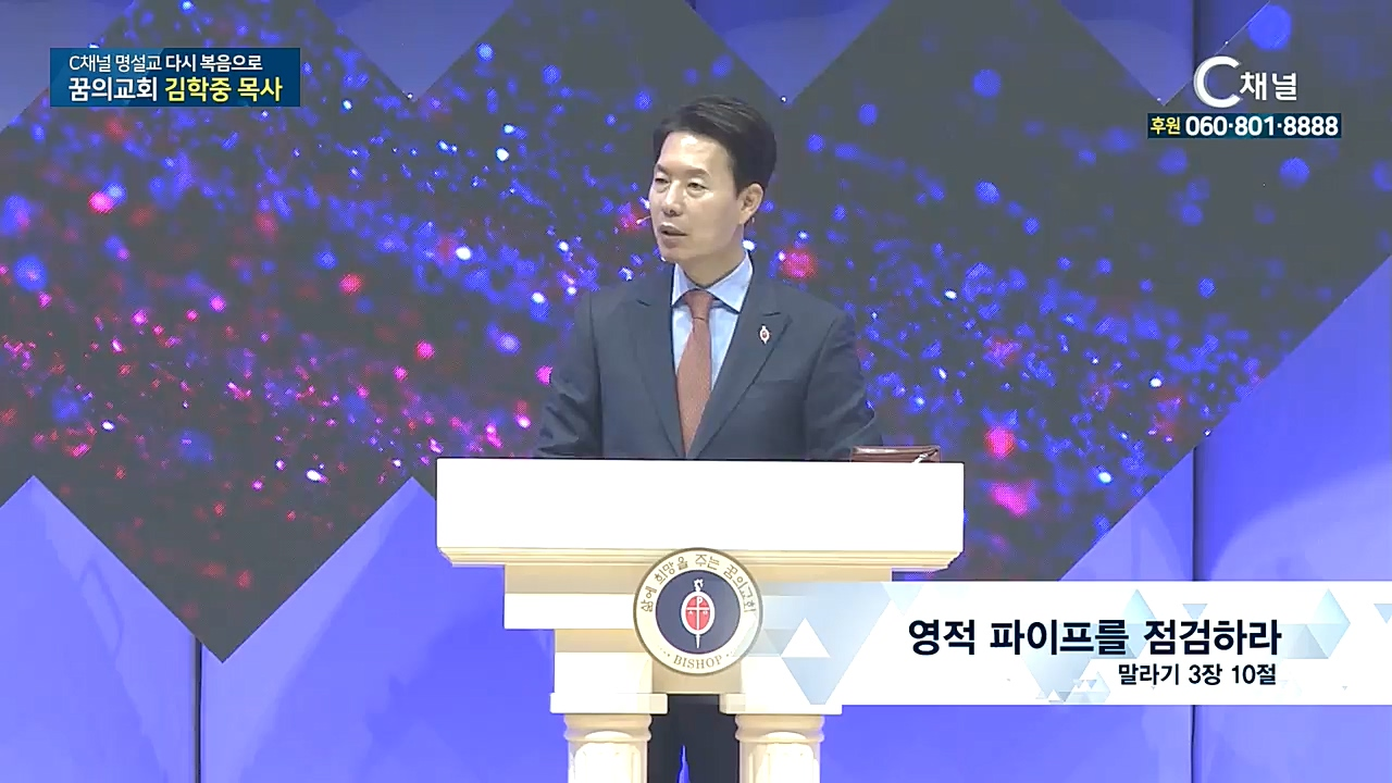 C채널 명설교 다시 복음으로 - 꿈의교회 김학중 목사 261회