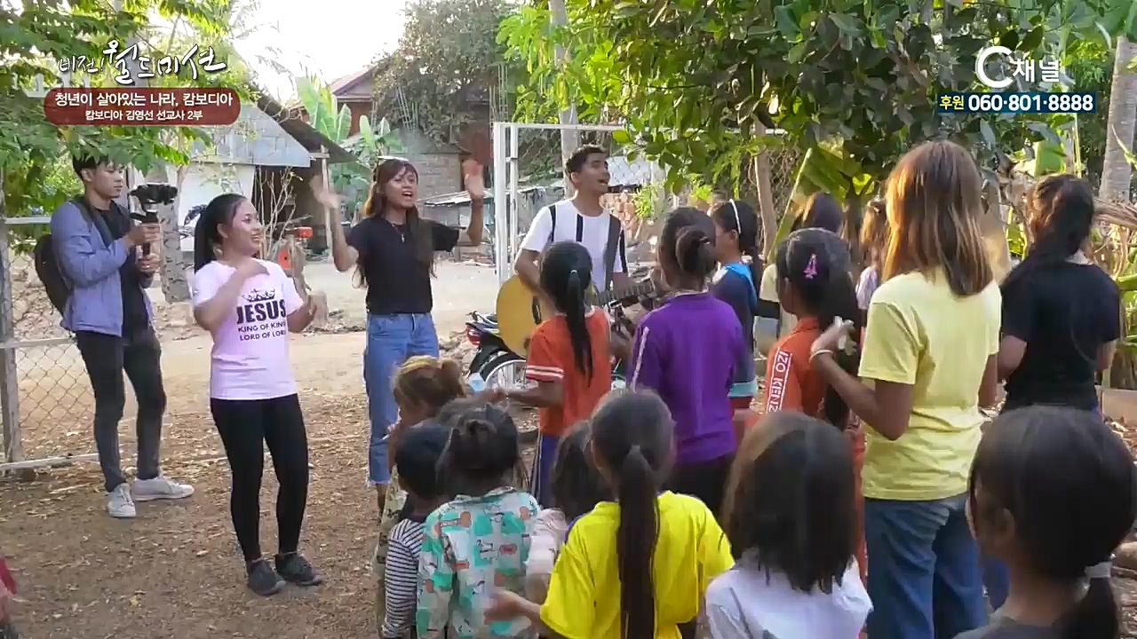 비전월드미션 176회 : 청년이 살아있는 나라 - 캄보디아 김영선 선교사 2부