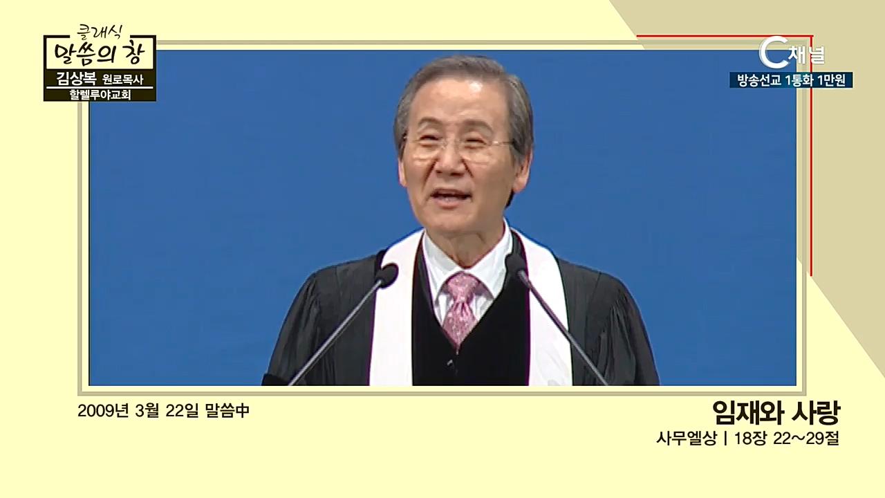 클래식 말씀의 창 - 김상복 원로목사 9회