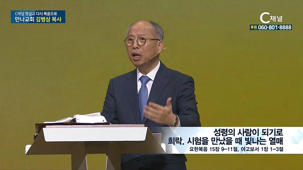 C채널 명설교 다시 복음으로 - 만나교회 김병삼 목사 220회
