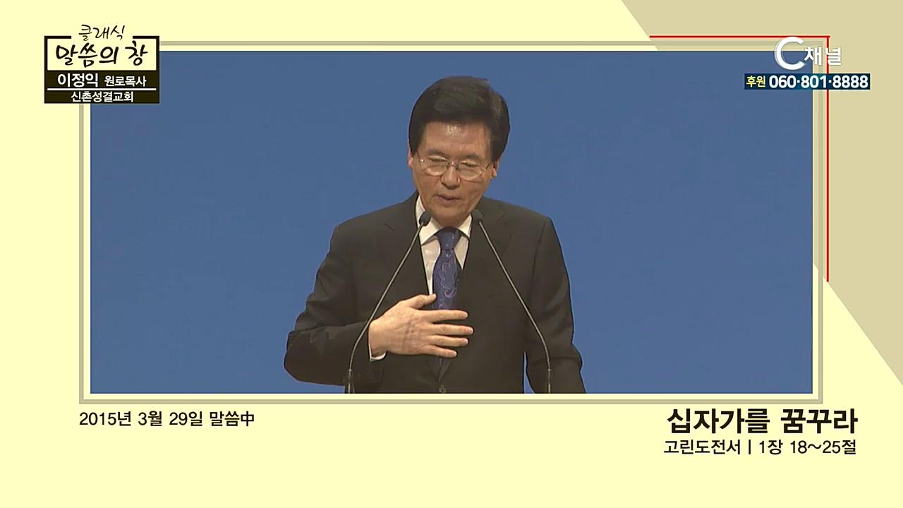 클래식 말씀의 창 - 이정익 원로목사 9회