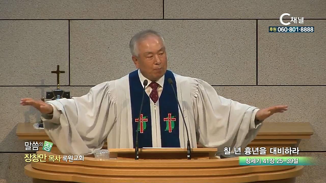 록원교회 장창만 목사 - 칠 년 흉년을 대비하라