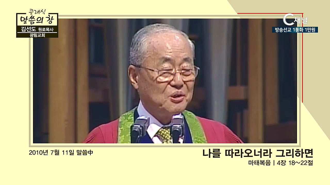 클래식 말씀의 창 - 김선도 감독 9회