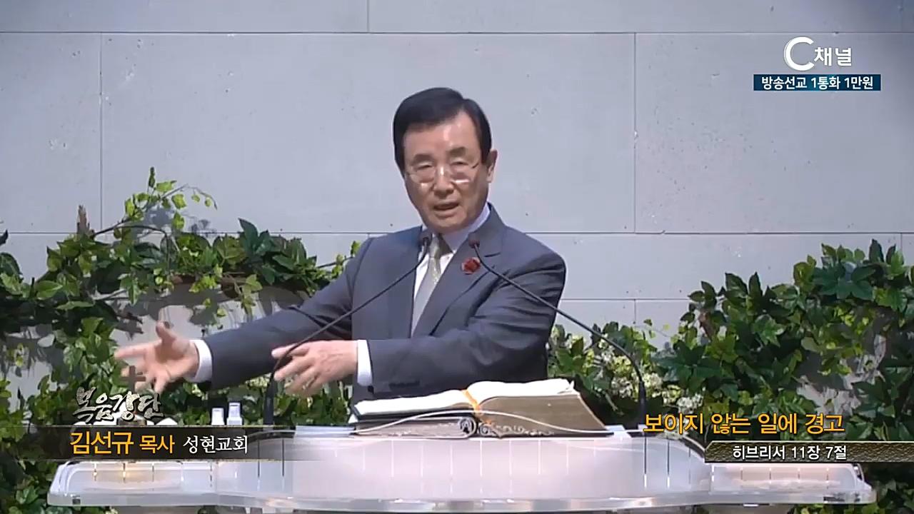 성현교회 김선규 목사 - 보이지 않는 일에 경고
