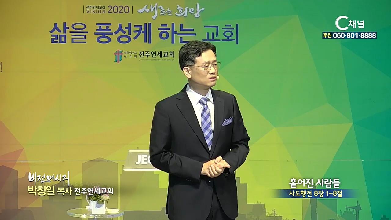 전주연세교회 박청일 목사 - 흩어진 사람들