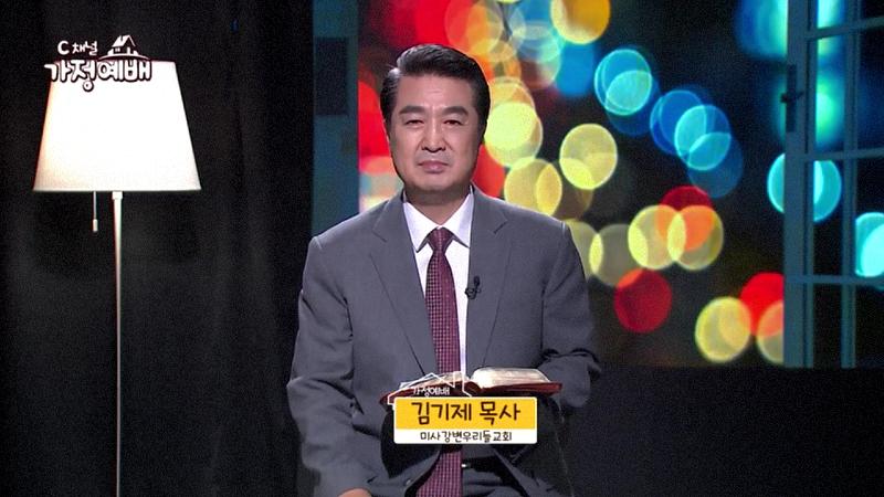 C채널 가정예배 - 김기제 목사 20200720