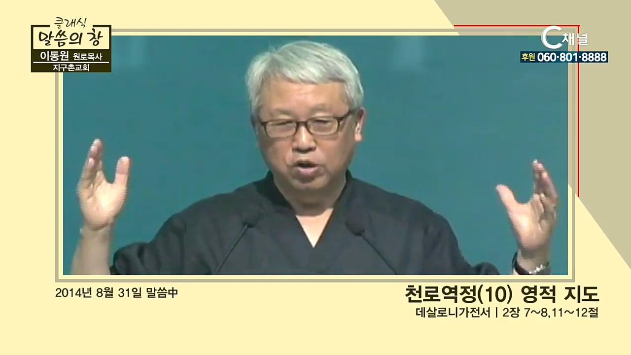 클래식 말씀의 창 - 이동원 원로목사 10회