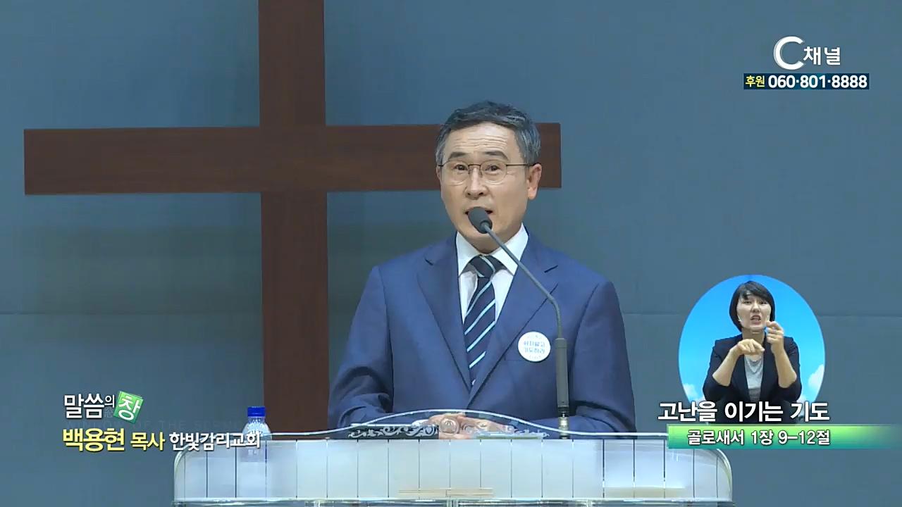 한빛감리교회 백용현 목사 - 고난을 이기는 기도