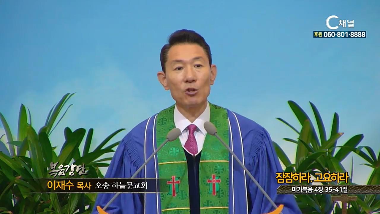 오송하늘문교회 이재수 목사 - 잠잠하라. 고요하라
