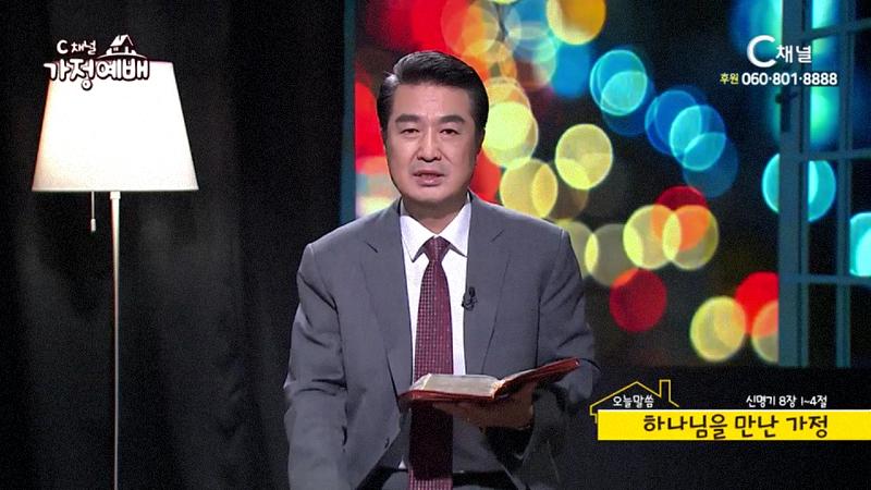 C채널 가정예배 - 김기제 목사 20200727