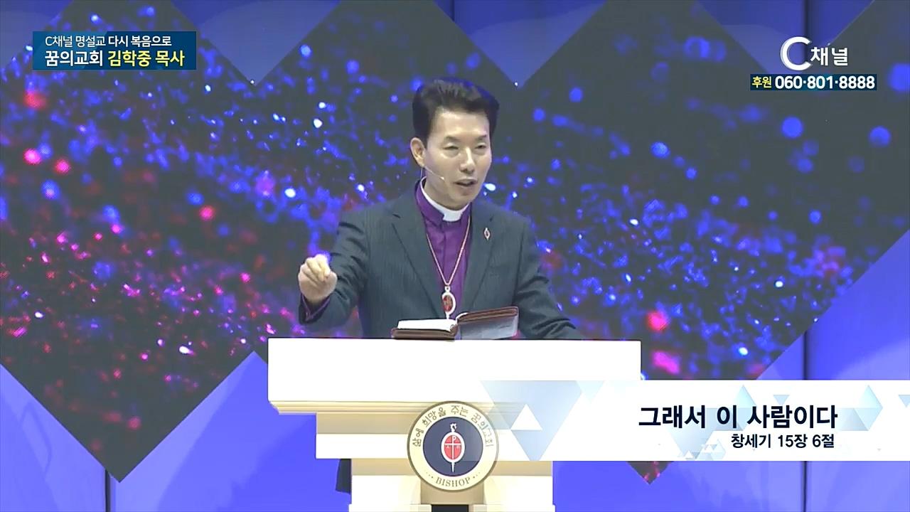 C채널 명설교 다시 복음으로 - 꿈의교회 김학중 목사 262회