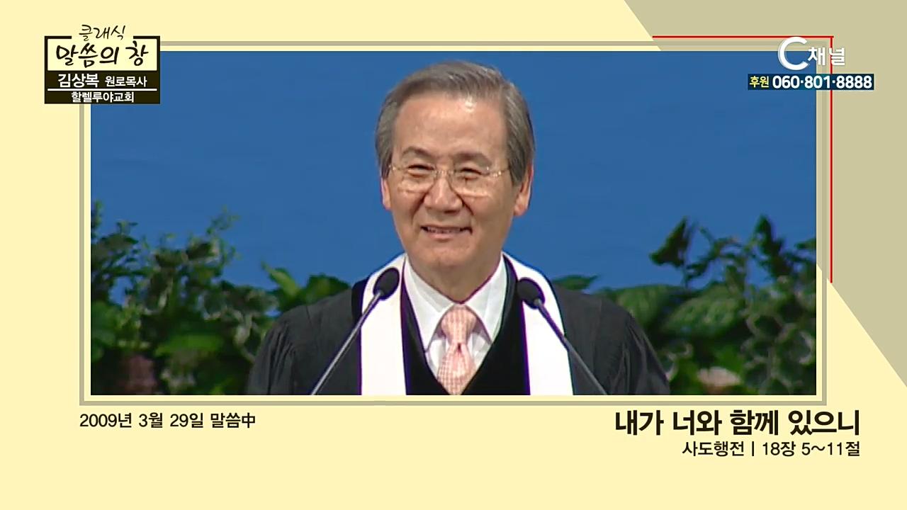 클래식 말씀의 창 - 김상복 원로목사 10회