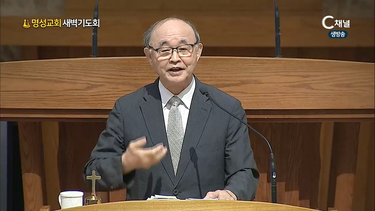 명성교회 새벽기도회  - 2020년 07월 29일
