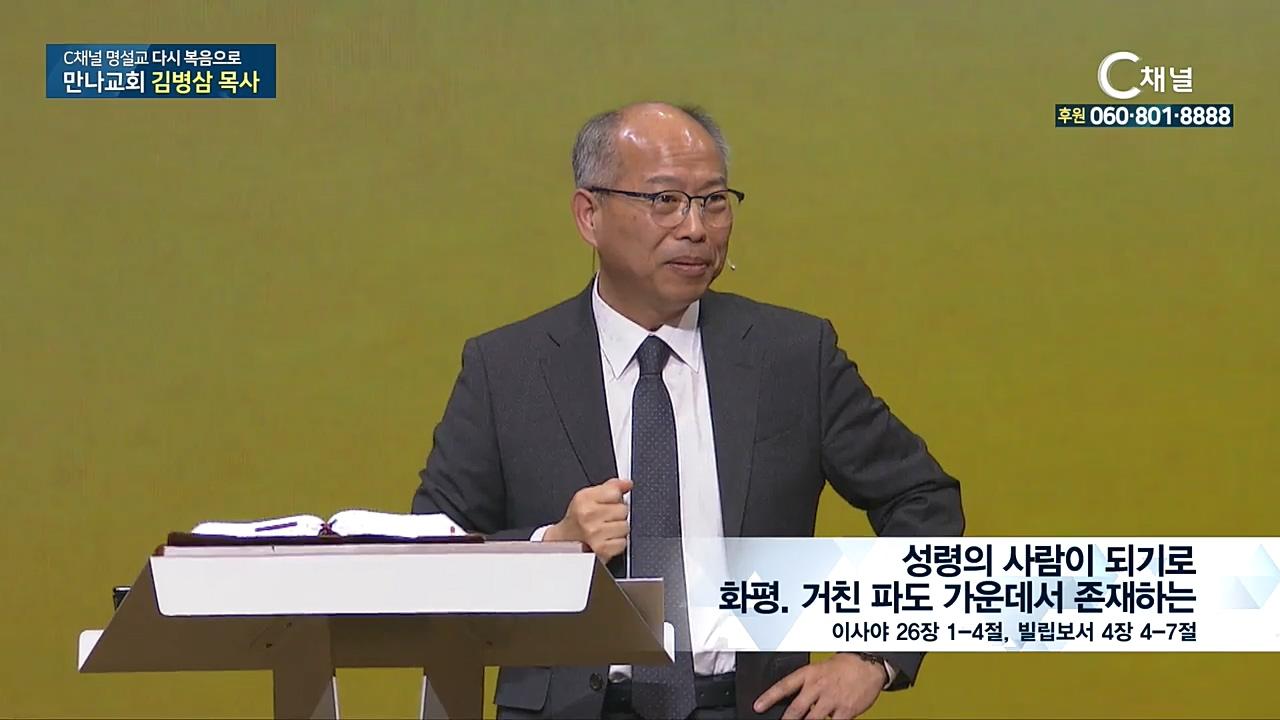 C채널 명설교 다시 복음으로 - 만나교회 김병삼 목사 221회