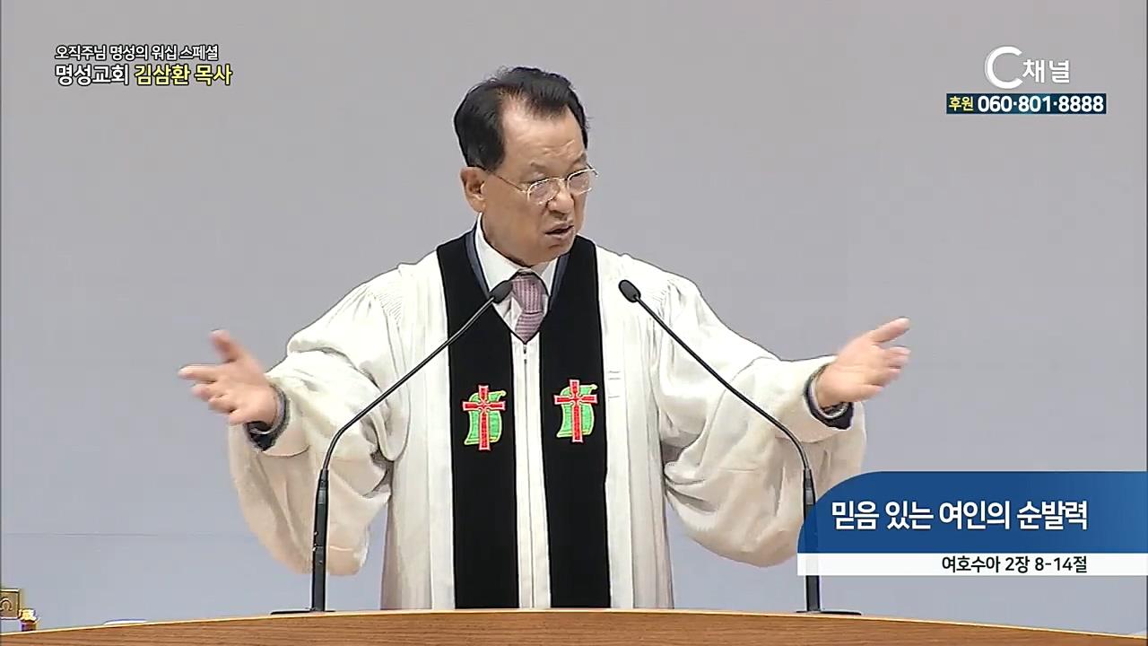 스페셜 [오직주님] 명성의 워십 136회  (김삼환 목사) - 2020년 07월 30일