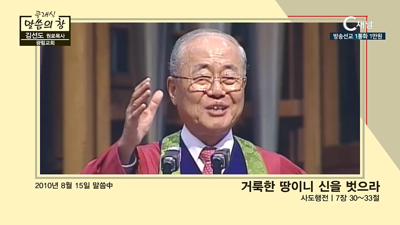 클래식 말씀의 창 - 김선도 감독 10회