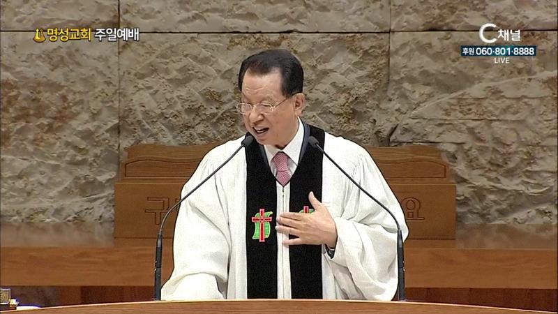 명성교회 주일예배 김삼환 목사 - 하나님께서 내게 은혜를 주신다면 나는 어떻게 살아야 할까